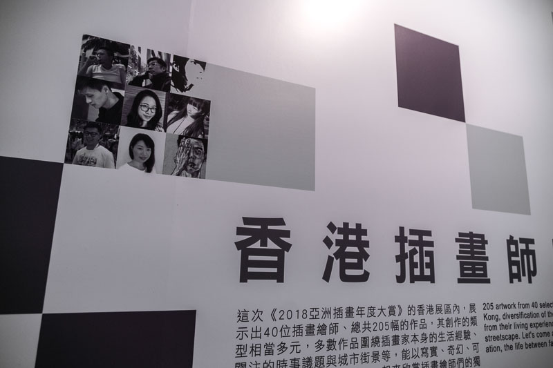 台灣2018亞洲插畫展覽香港插畫師
