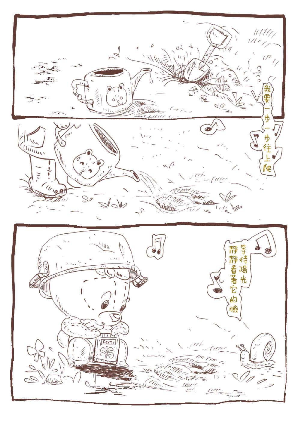 小熊諾樂「蝸牛」特別篇2