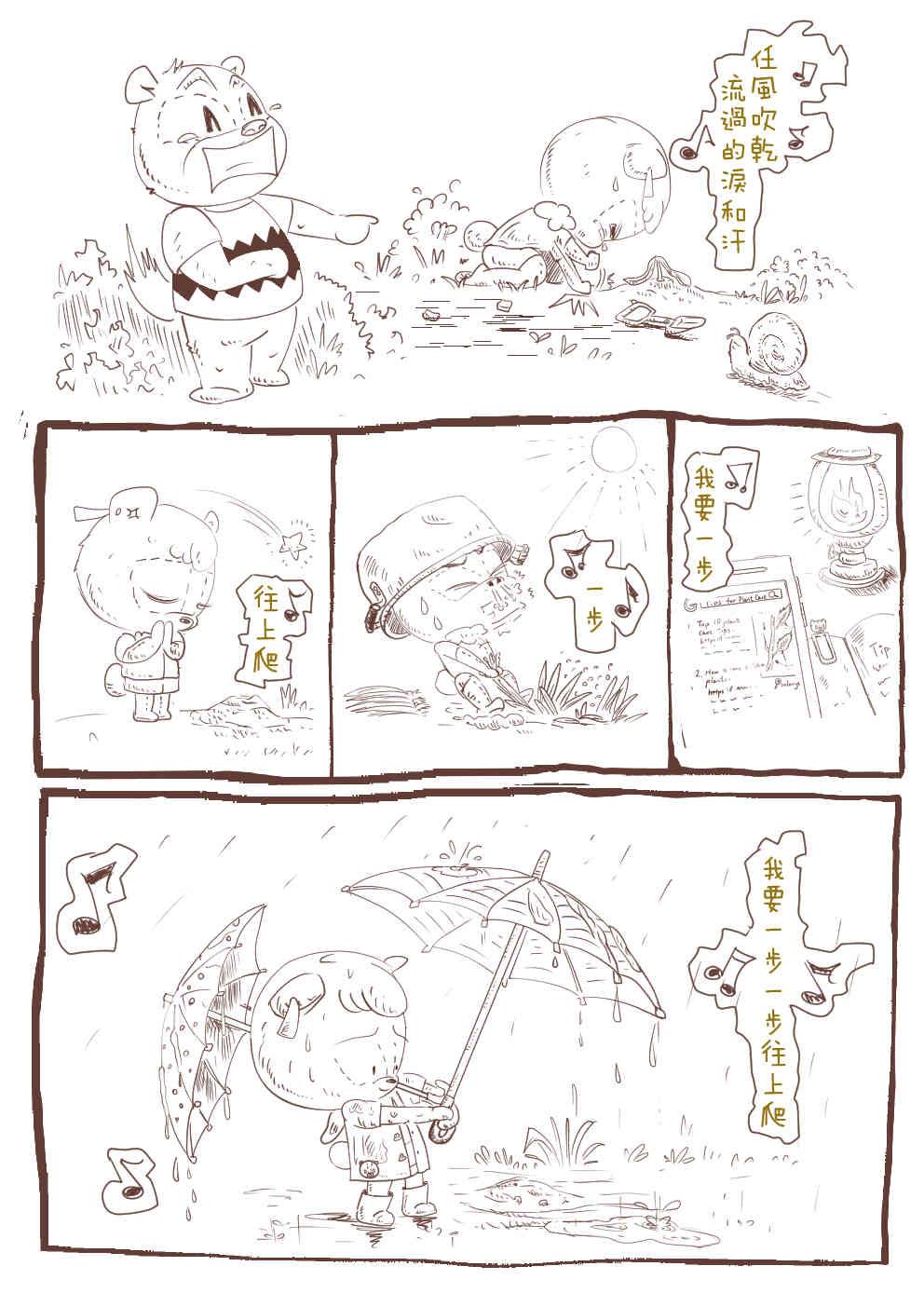 小熊諾樂「蝸牛」特別篇4