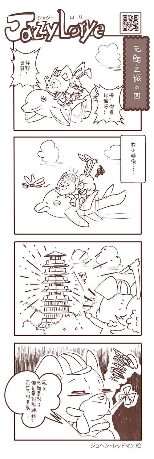 小熊諾樂 元朗之旅の四