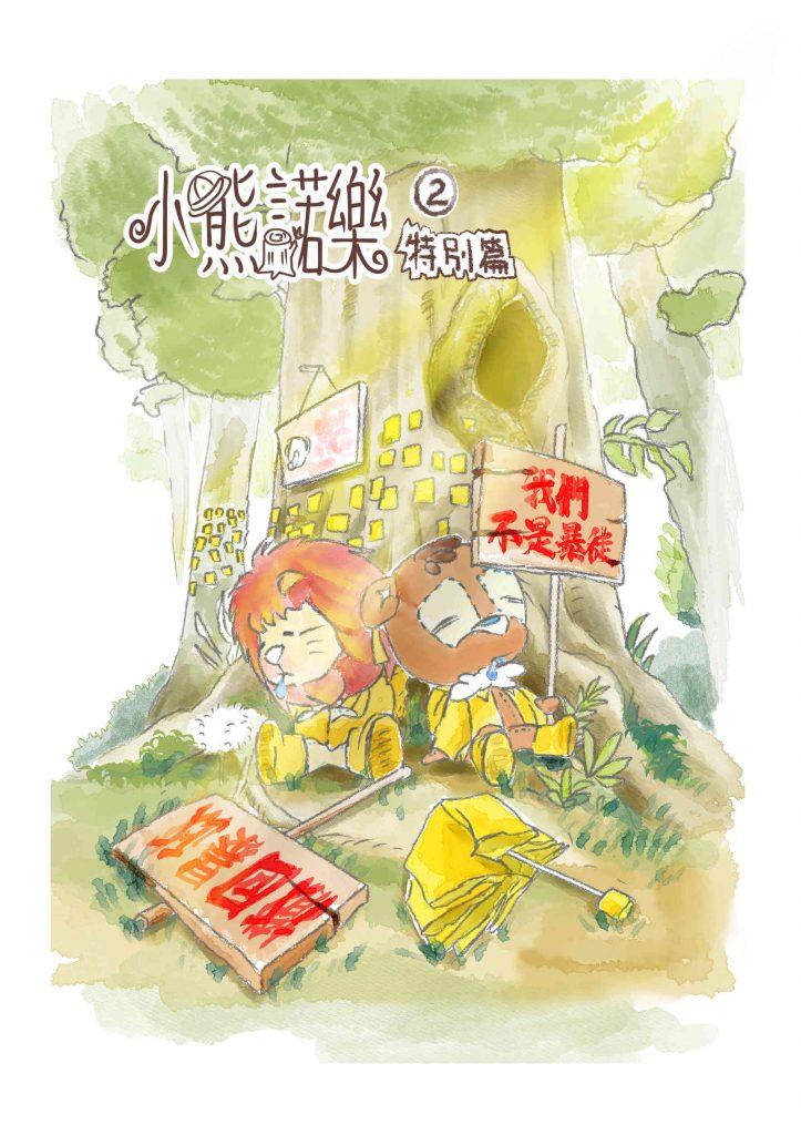 小熊諾樂特別篇 – 今年夏天001
