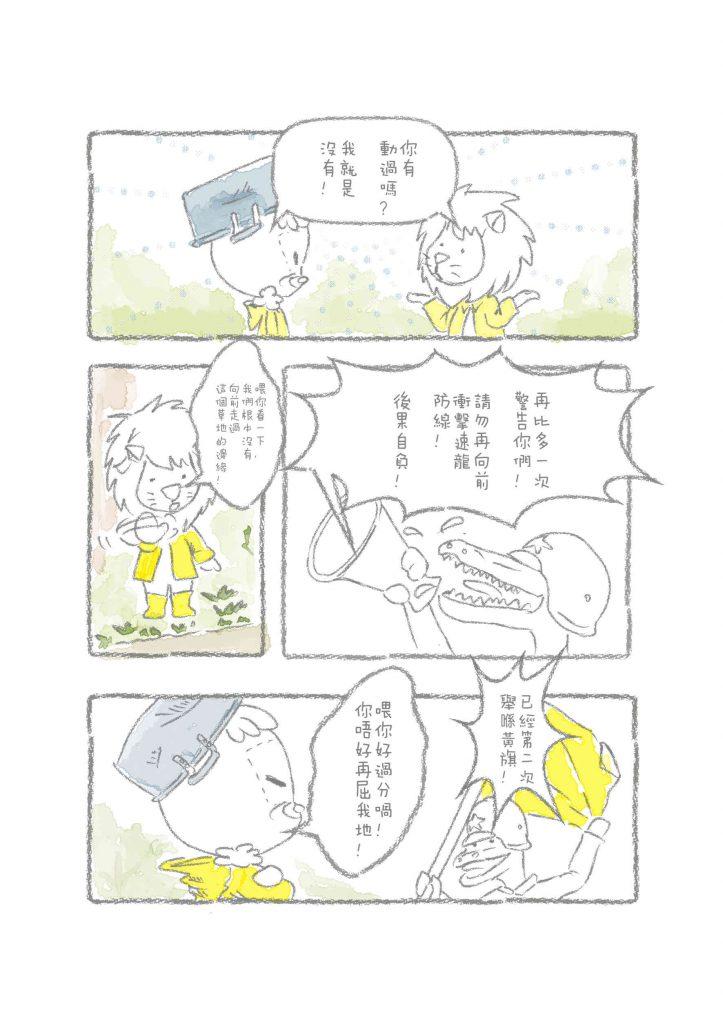 小熊諾樂特別篇 – 今年夏天004