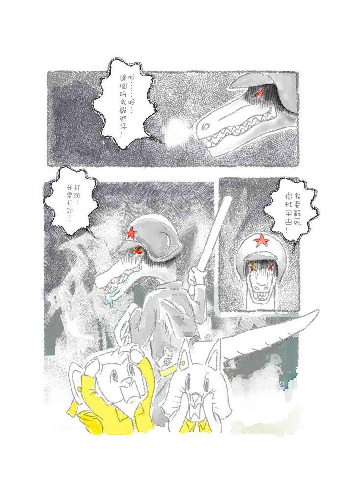 小熊諾樂特別篇 – 今年夏天006